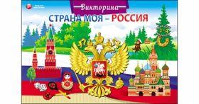 ВИКТОРИНА ДЛЯ МАЛЫШЕЙ. СТРАНА МОЯ - РОССИЯ (арт. ИН-8522)