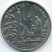 Мемориал славы г. Слободзея 1 рубль Приднестровье 2019