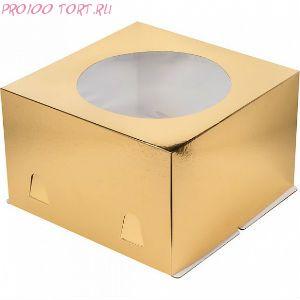 Коробка для торта с окном 240х240х120 золото /50/