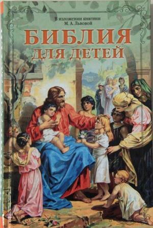 Библия для детей. В изложении княгини М.А.Львовой