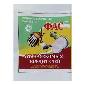 ФАС таблетка от насекомых вредителей 5г (2 таблетки по 2,5г)