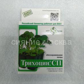 Трихоцин, CП, 2х6 г
