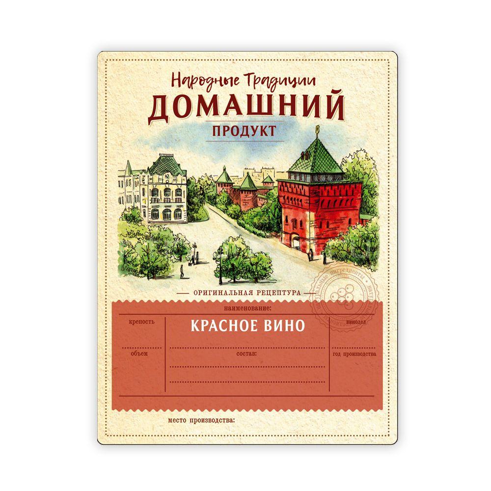 Этикетка Красное вино - Нижегородский кремль 48 шт.
