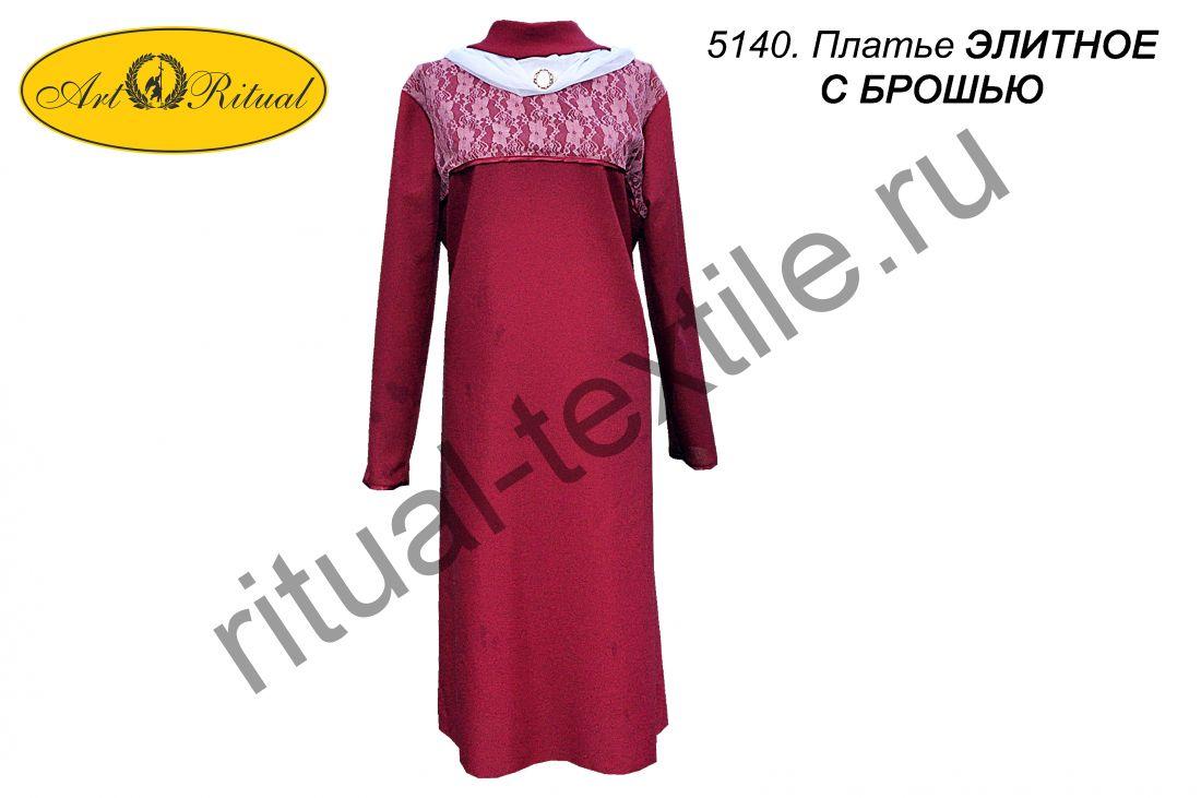 5140. Платье женское ЭЛИТНОЕ с брошью
