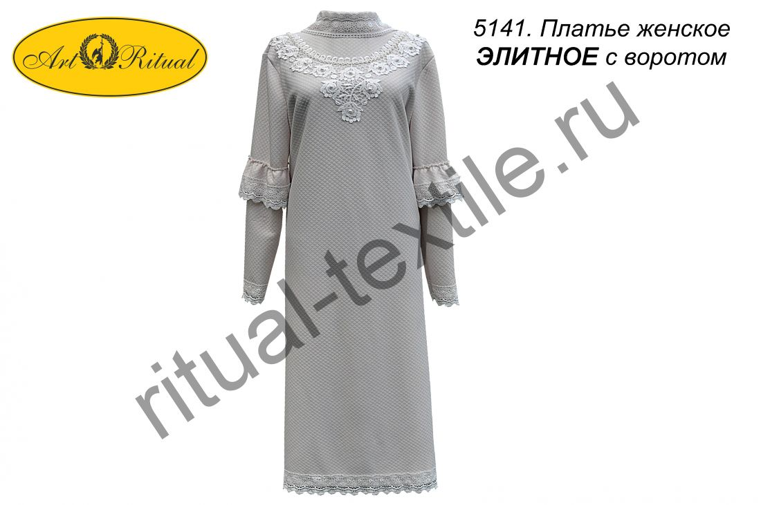 5141. Платье женское ЭЛИТНОЕ с воротом