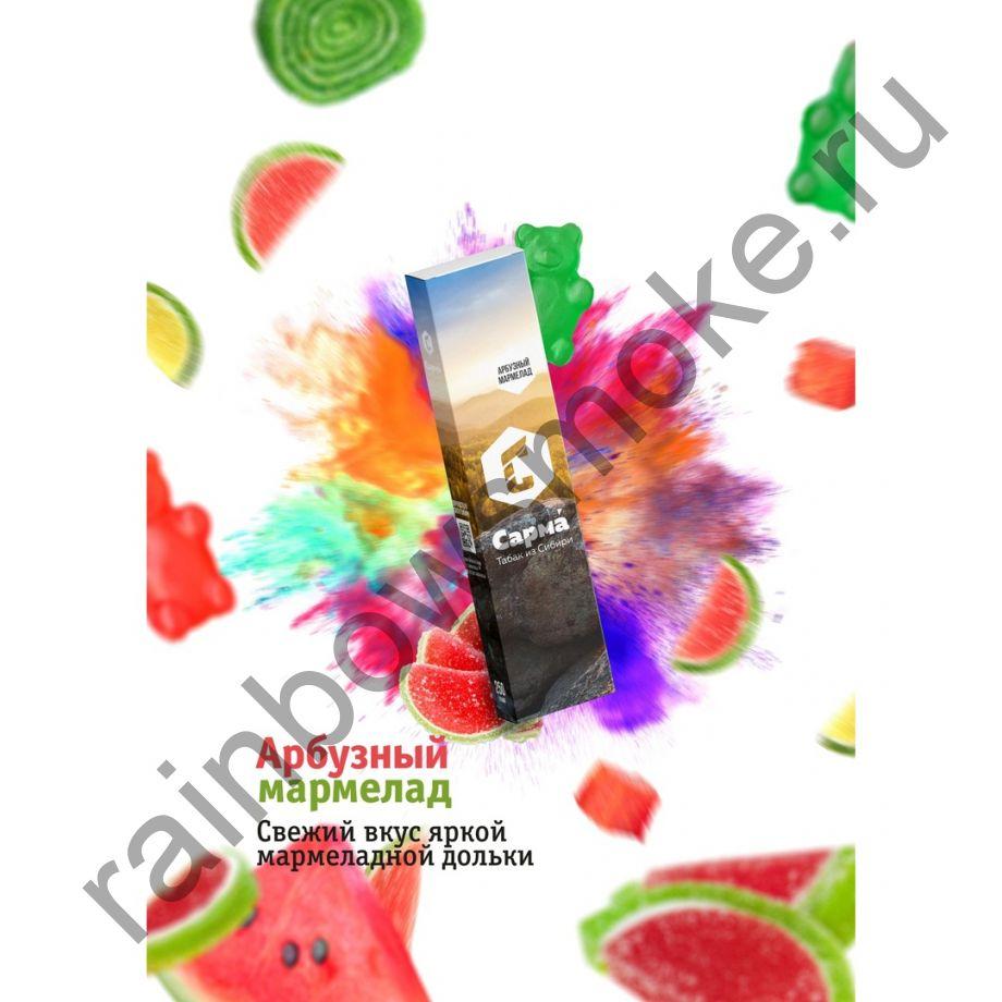 Сарма 250 гр - Арбузный Мармелад
