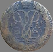 2 КОПЕЙКИ 1758 г. ЕЛИЗАВЕТА ПЕТРОВНА . ОРИГИНАЛ