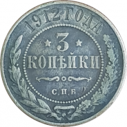 3 КОПЕЙКИ 1912 ГОДА, СПБ, НИКОЛАЙ 2