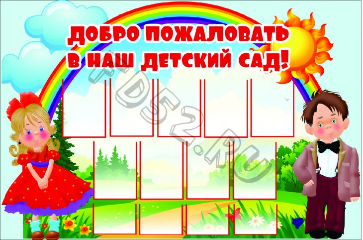 Добро пожаловать в наш детский сад 2