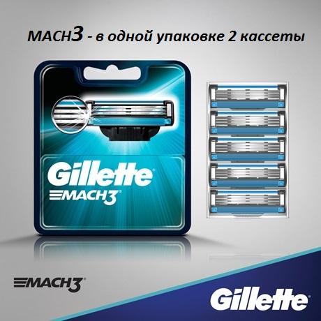 Лезвия Gillette Mach3 (2шт)
