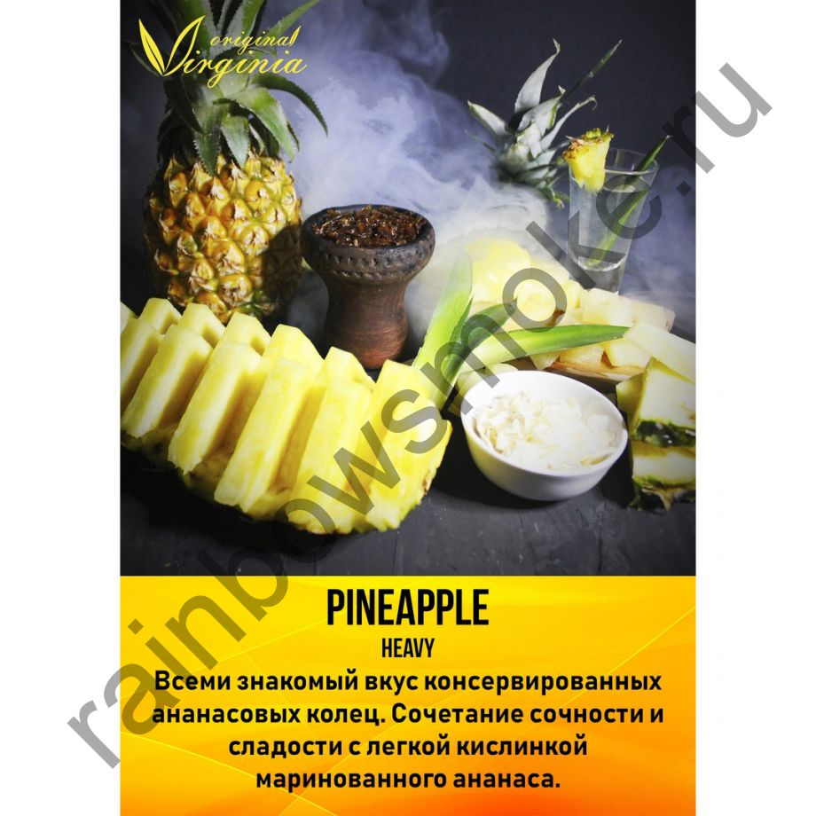 Original Virginia Heavy 50 гр - Pineapple (Ананас)
