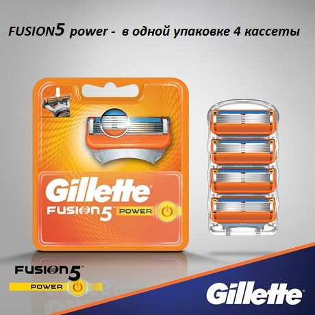 Лезвия Gillette Fusion  Power (4шт)