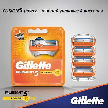 Лезвия Gillette Fusion  Power (4шт)