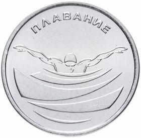 Плавание 1 рубль Приднестровье 2019
