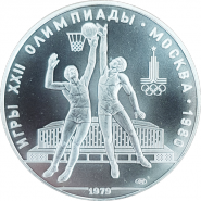 СССР 10 РУБЛЕЙ 1979 ЛМД БАСКЕТБОЛ ОЛИМПИАДА МОСКВА 80 СЕРЕБРО. ОТЛИЧНОЕ СОСТОЯНИЕ.
