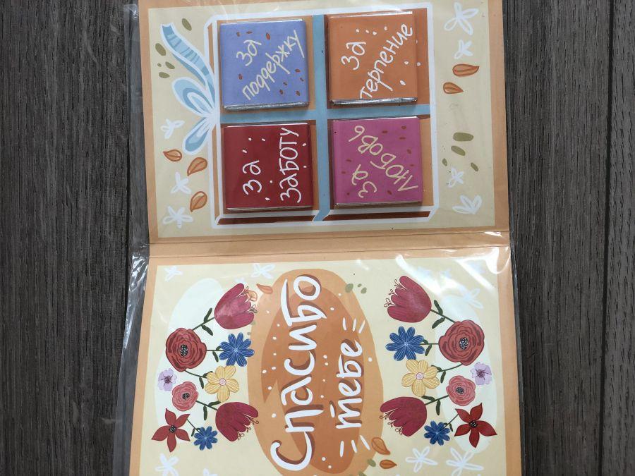 Открытка с шоколадом «Любимой маме»