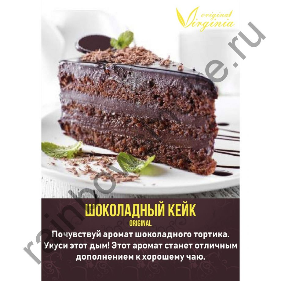 Original Virginia 50 гр - Шоколадный Кейк