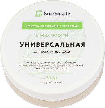 ГринМейд - Маска для лица Универсальная с серебром, для всех типов кожи