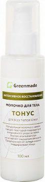 ГринМейд - Молочко для тела Тонус, для всех типов кожи