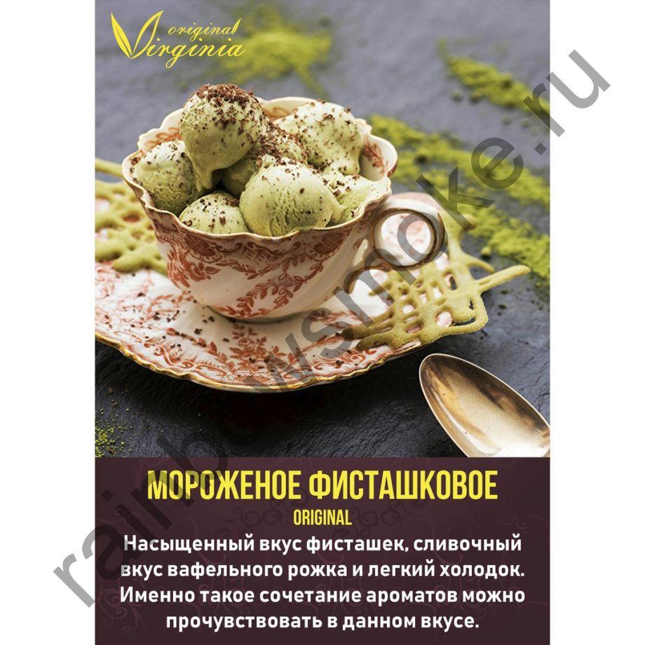 Original Virginia 50 гр - Мороженое Фисташковое