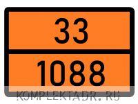 Табличка 33-1088