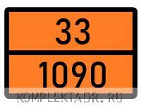 Табличка 33-1090