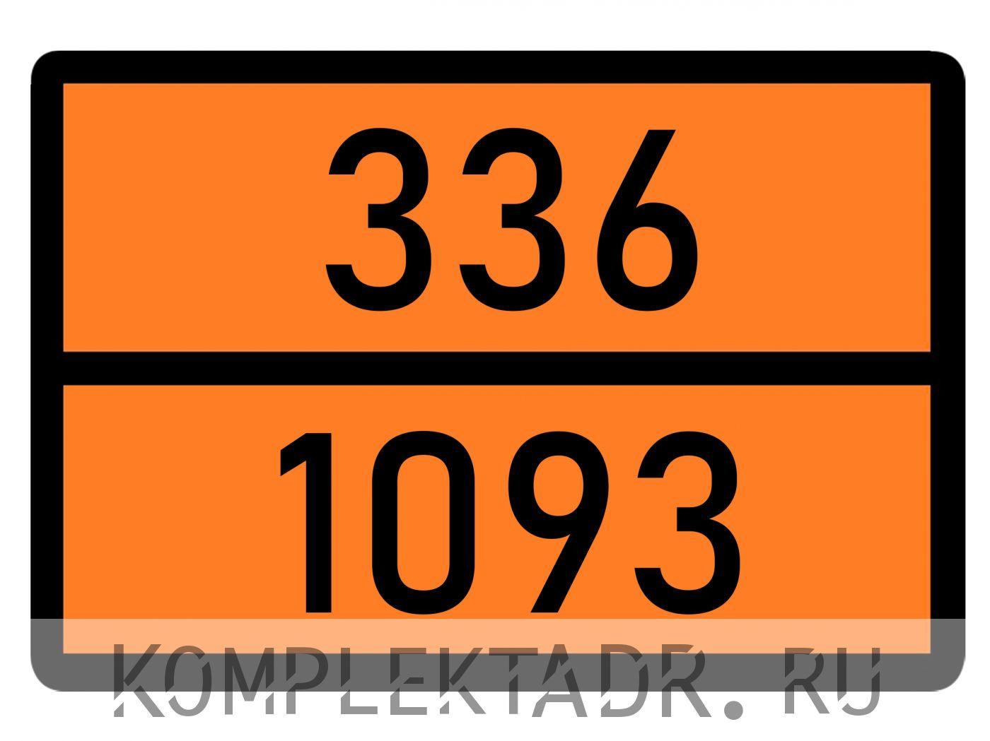 Табличка 336-1093