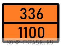 Табличка 336-1100