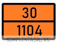 Табличка 30-1104