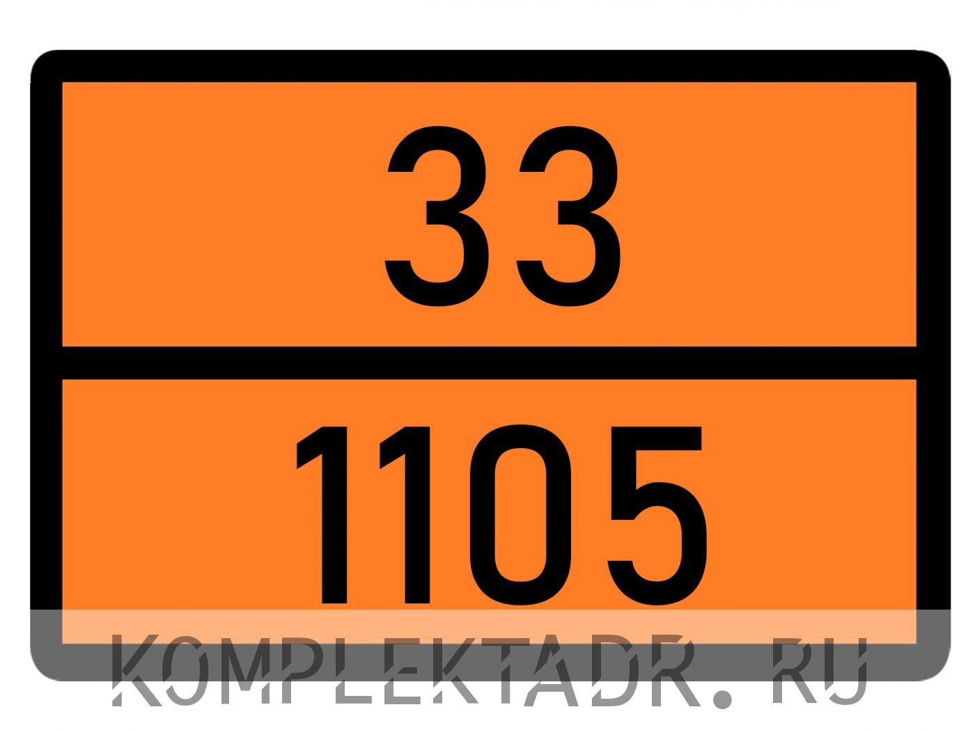 Табличка 33-1105