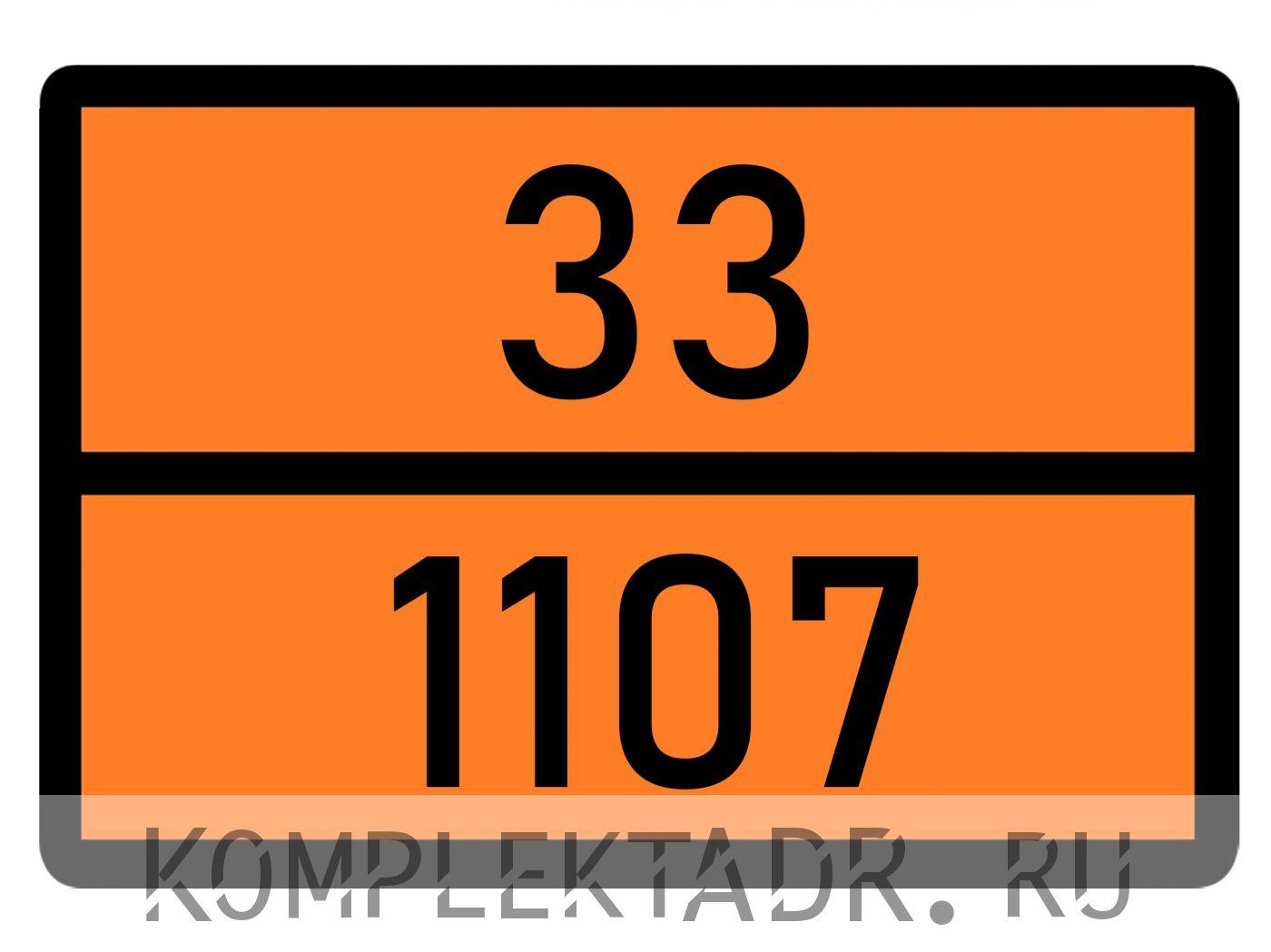 Табличка 33-1107