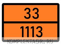 Табличка 33-1113