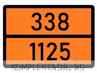 Табличка 338-1125