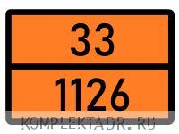 Табличка 33-1126