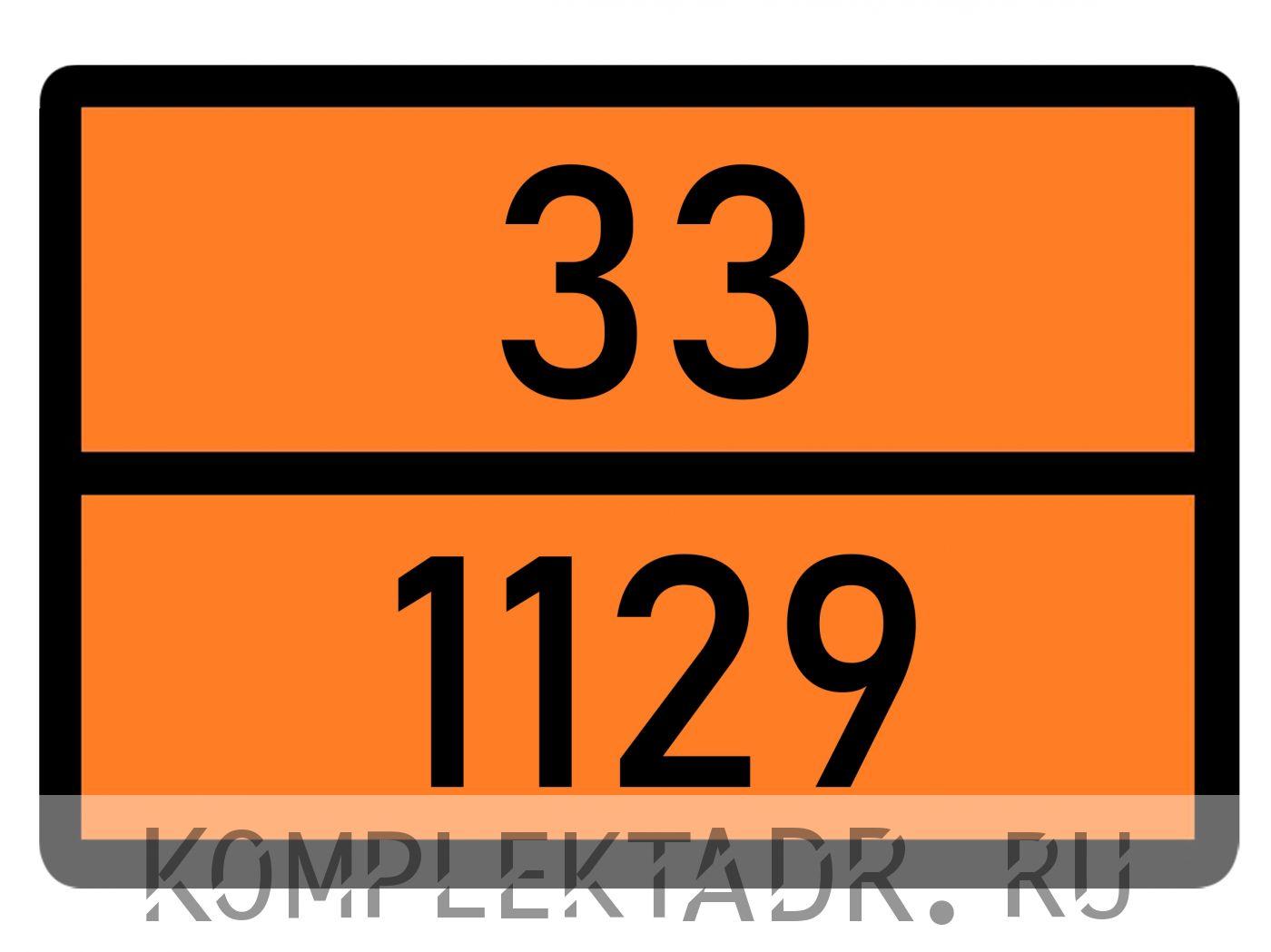 Табличка 33-1129