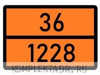 Табличка 36-1228