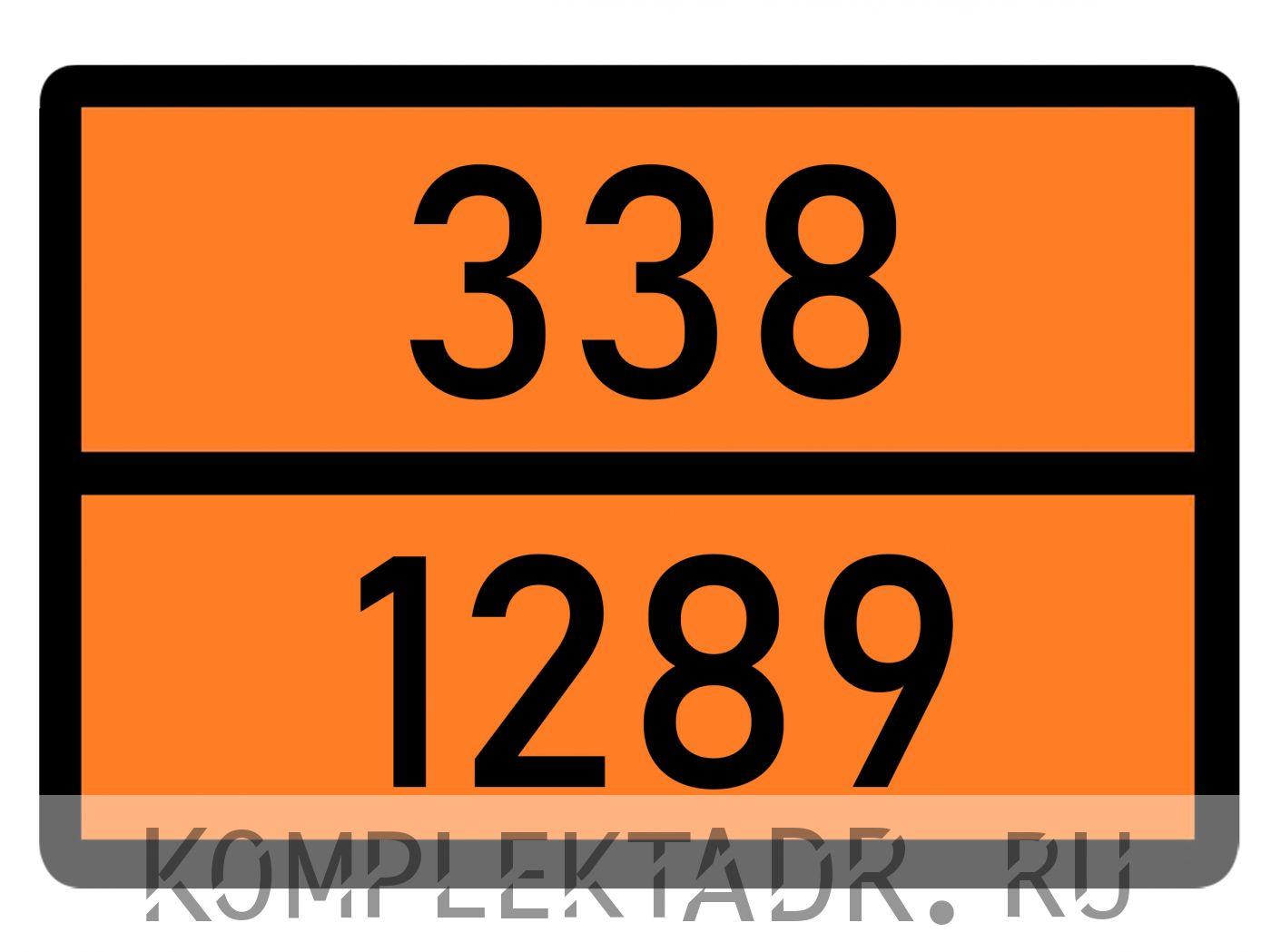 Табличка 338-1289