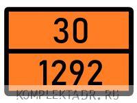 Табличка 30-1292