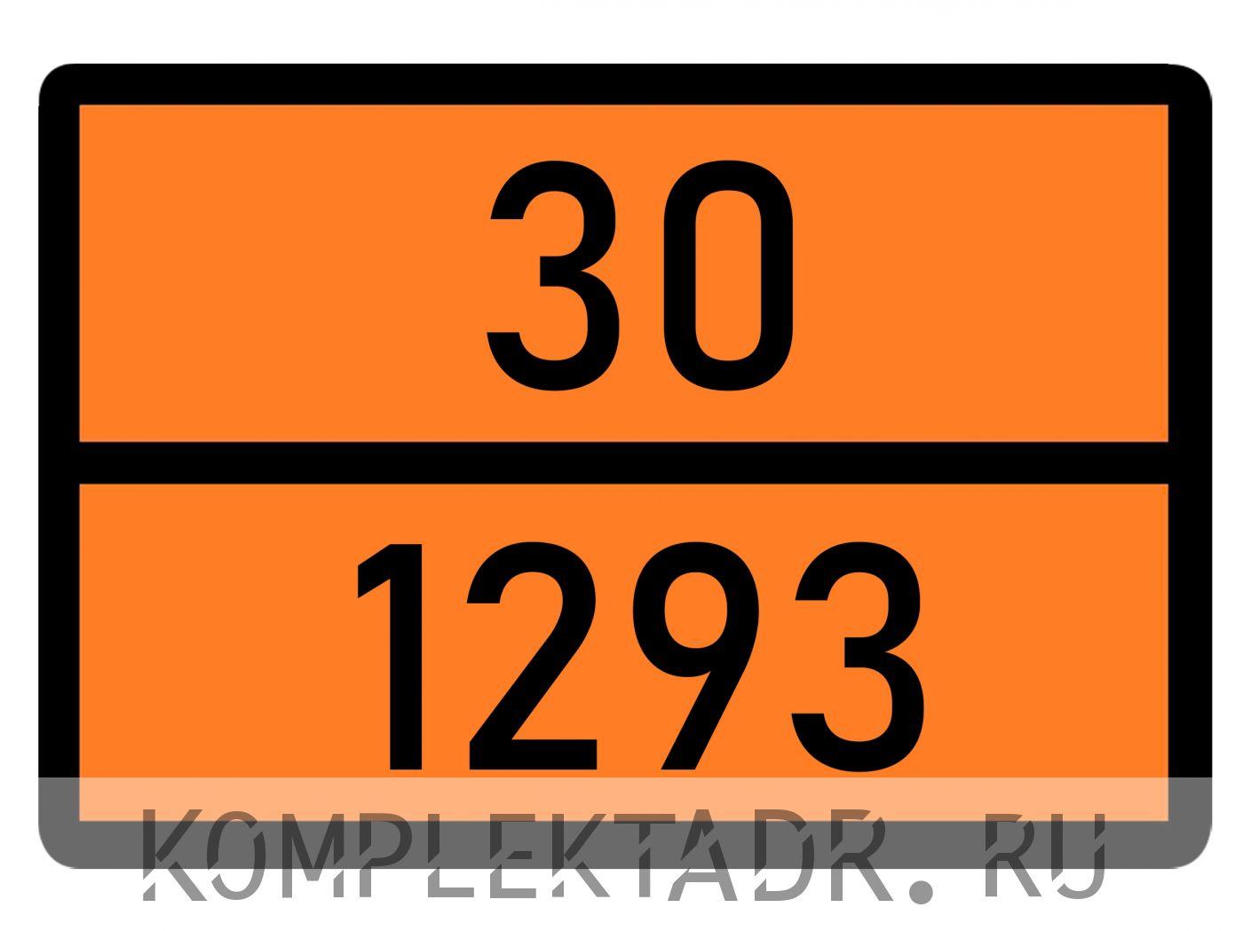 Табличка 30-1293