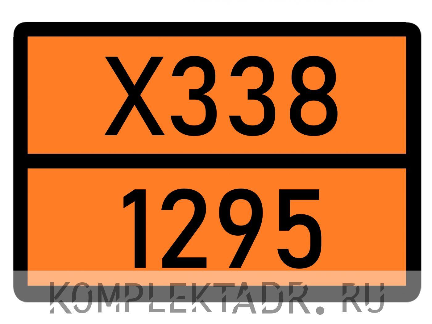 Табличка Х338-1295