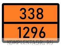 Табличка 338-1296