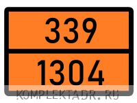 Табличка 339-1304