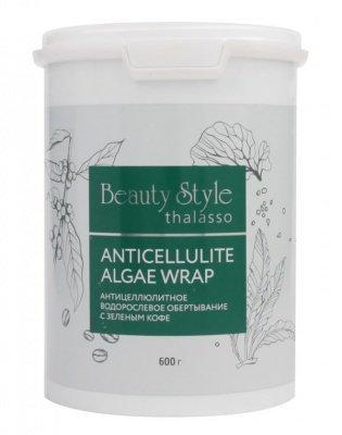 """Антицеллюлитное водорослевое обертывание с зеленым кофе Beauty Style """"Thalasso"""", 600 гр."""