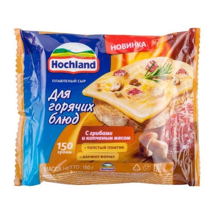 Сыр Хохланд 150г 48% тост для горячих блюд грибы с копченым мясом нарезка