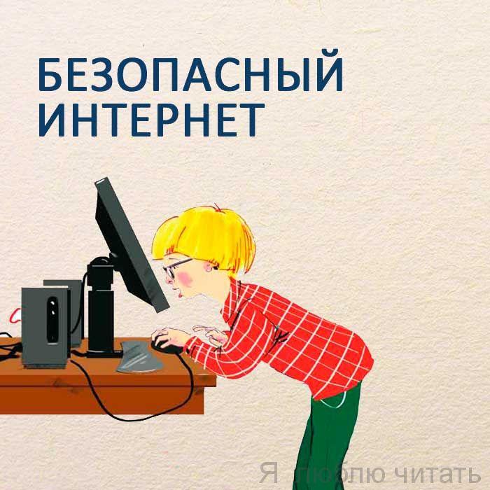 Семейный тренинг «Безопасный интернет»