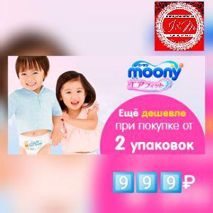 999 руб. - при покупке 2-х любых пачек Подгузников или Трусиков Moony