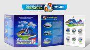 Набор из 6 цветных рублей ОЛИМПИЙСКИЕ СТАДИОНЫ СОЧИ в АЛЬБОМЕ