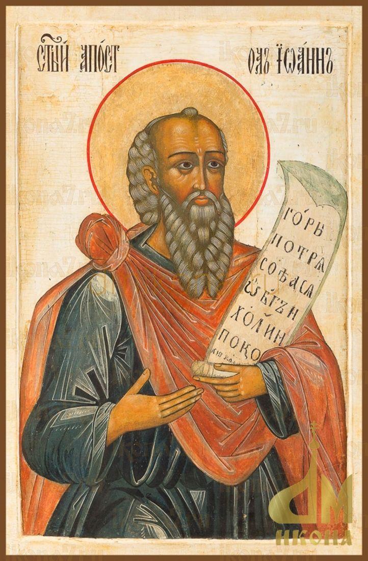Икона Иоанн Богослов (Апостол Иоанн)