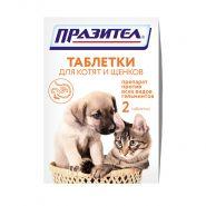 Празител для котят и щенков уп. 2 табл.