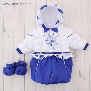 Трансформер для девочки, рост 68 см, цвет белый/синий